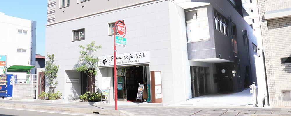 ピアノカフェ伊勢治店舗へのアクセス